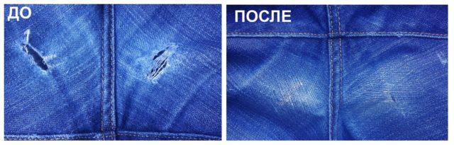 зашив джинс