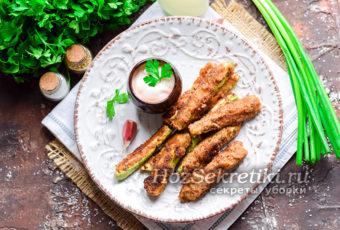 Хрустящие палочки из кабачков без лишних калорий