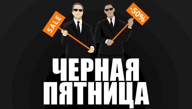 Когда будет Чёрная пятница в 2018 году в России: список магазинов