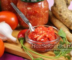 Хреновина с помидорами и чесноком, которая не закисает