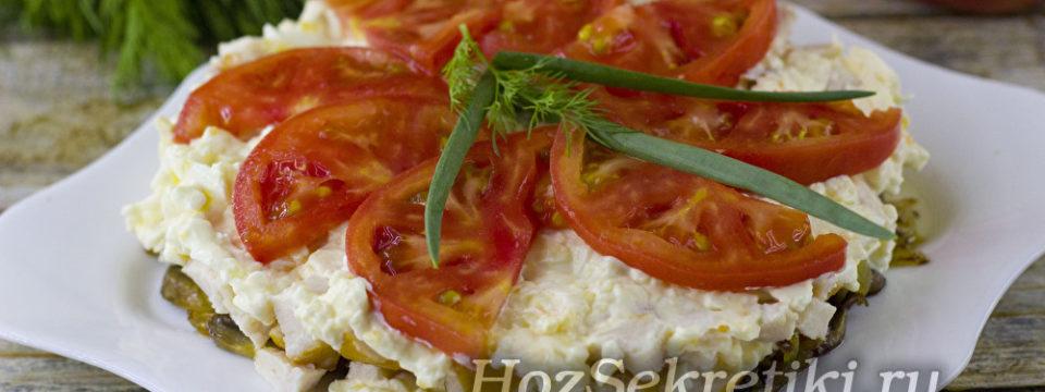 Очень вкусный и сытный салат «Любимый муж» с помидорами и копченой курицей