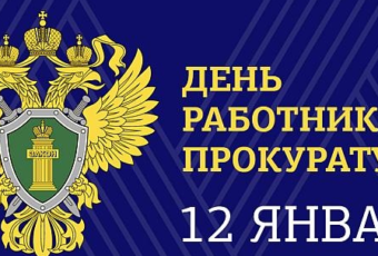 День работника прокуратуры РФ 2019: какого числа