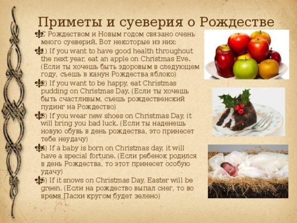 Приметы и суеверия на Рождество