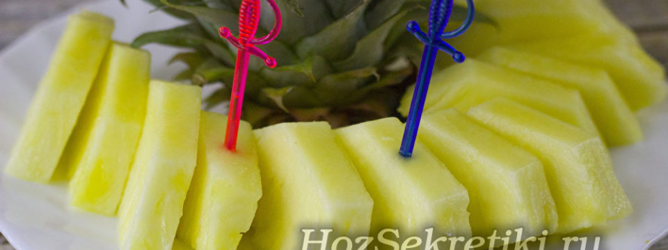 Как разделать ананас в домашних условиях: пошаговая инструкция