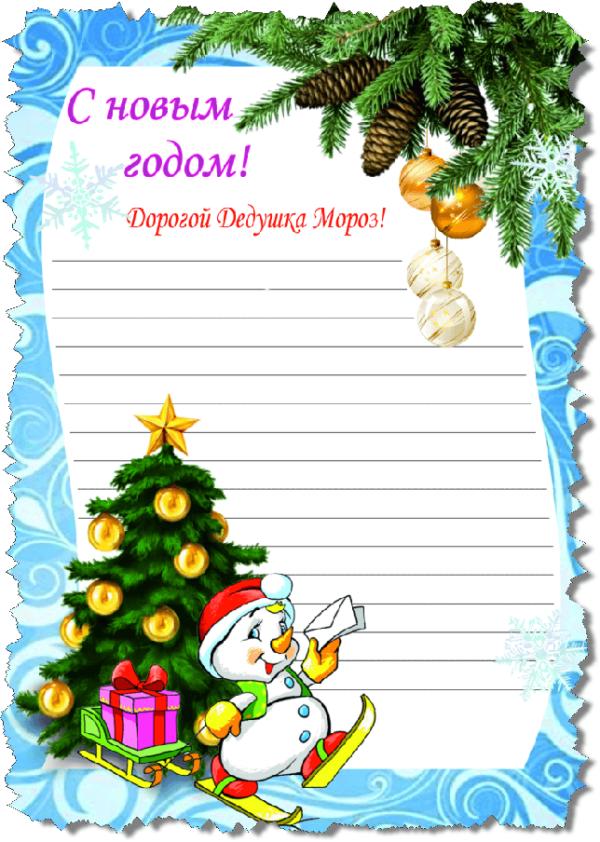 Послание Морозу
