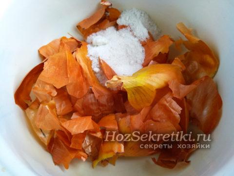 шелуху залить водой, добавить сахар и соль