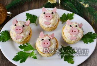 """Тарталетки """"Поросятка"""" – праздничная закуска на Новый год"""