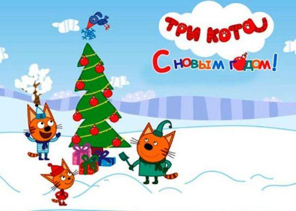 Новогодняя елка «Три кота: новогодние подарки»