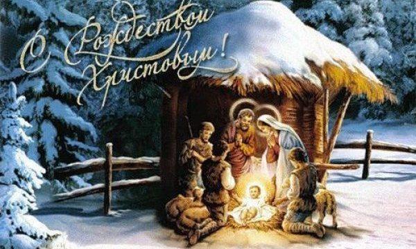 Какого числа Рождество 2019: с 6 на 7 или с 7 на 8, приметы и традиции