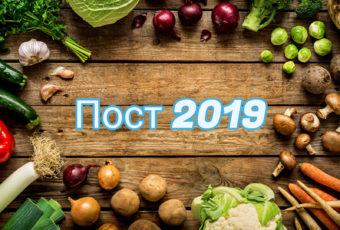 Великий пост 2019: календарь питания по дням для мирян