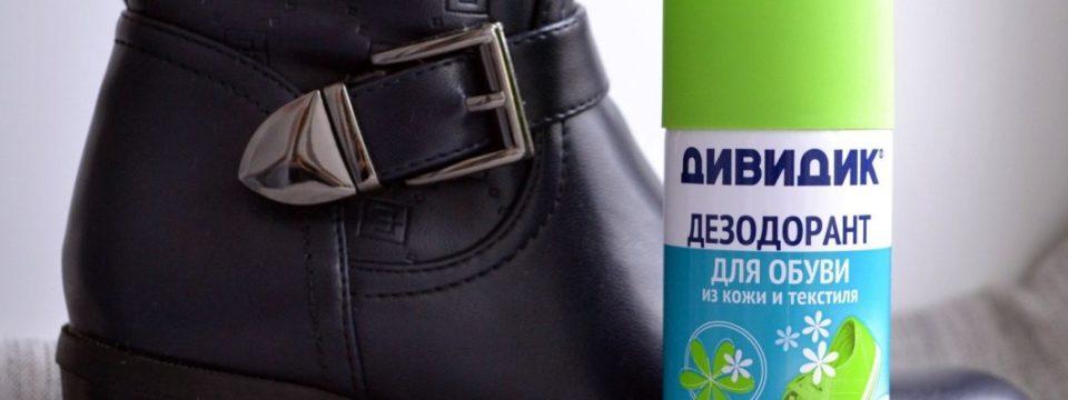 Дезодорант для обуви: лучшие средства от запаха