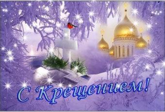 Красивые поздравительные открытки с Крещением Господним