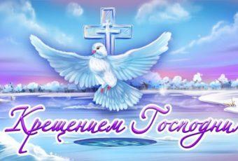 Поздравительные открытки с Крещением Господним