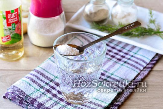 соль и сахар растворить в воде