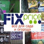 15 лучших товаров из Fix Price для сада и огорода: цены, фото