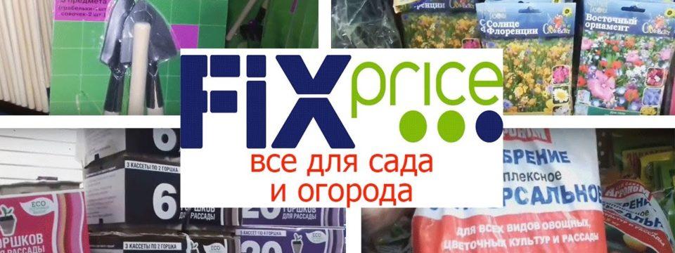 15 лучших товаров из Fix Price для сада и огорода
