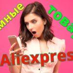27 крутых товаров для хранения вещей с AliExpress: фото, описание