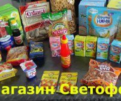 Магазин «Светофор» — 10 вкусных и 10 отвратительных продуктов