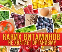 Как понять, что у вас нехватка витаминов в организме