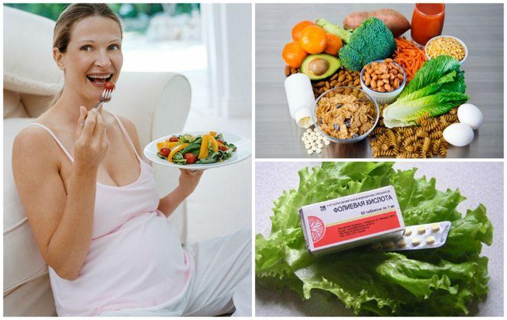 беременным употреблять продукты с фолиевой кислотой