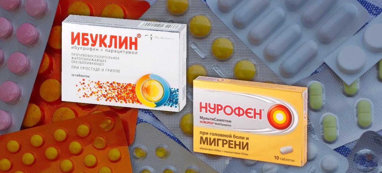 Жаропонижающие препараты