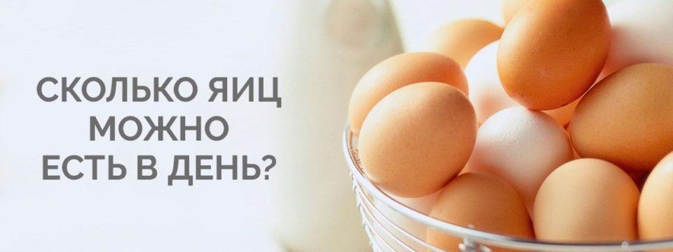 Что будет, если кушать сырые яйца каждый день