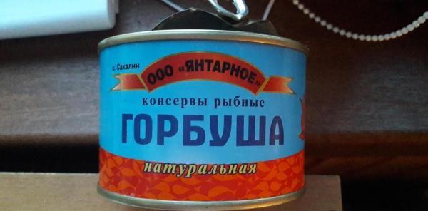 Рыбные консервы из горбуши