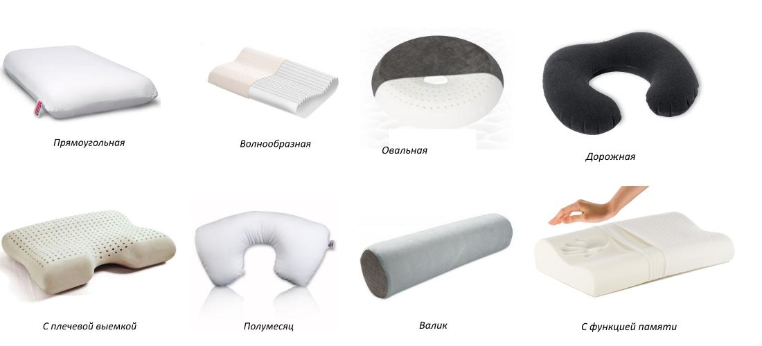 разновидности подушек
