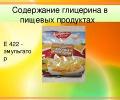 Насколько опасен и вреден глицерин в пищевых продуктах