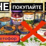 продукты из Светофора