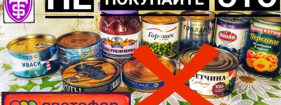 Не покупайте это в Светофоре! Топ 8 худших продуктов