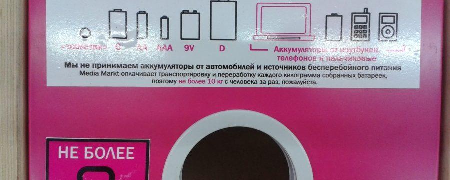 Прием использованных батареек на утилизацию за деньги