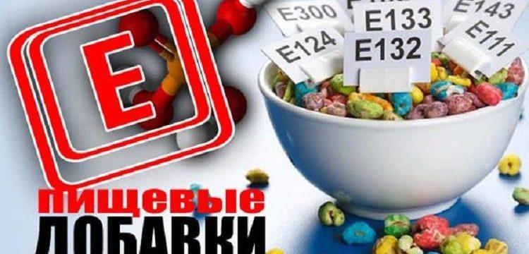 Опасны ли пищевые добавки с индексом Е?