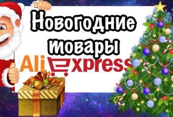 13 оригинальных украшений на Новый год 2020 с AliExpress