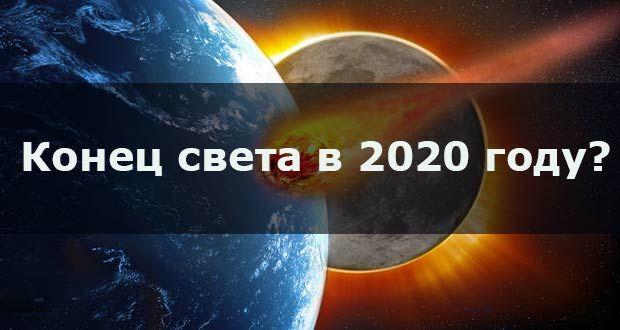 Когда будет конец света в 2020 году?