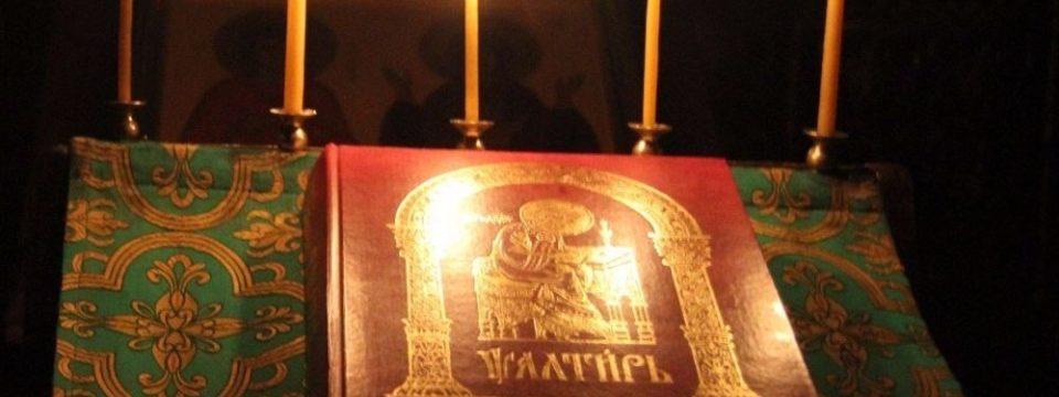 Можно ли читать Псалтырь после Пасхи и на Светлой седмице
