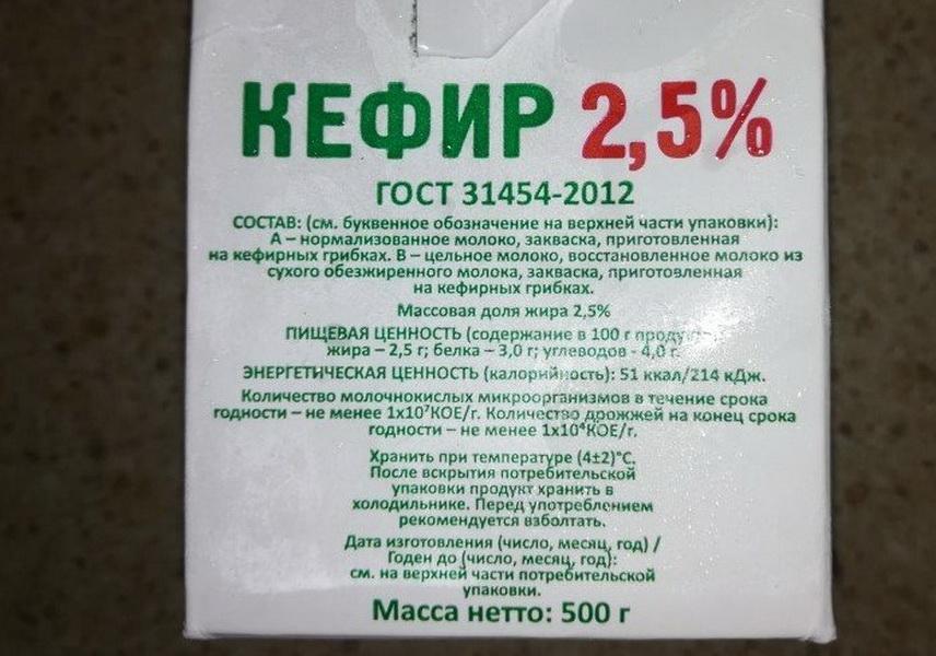 Как долго можно хранить кефир до и после вскрытия упаковки по ГОСТу